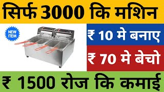 1500 रूपये रोजाना कि कमाई, business ideas,small business ideas,new business ideas in India