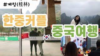 중국여행vlog| 계림여행:20위안 배경지가 바로 여기…