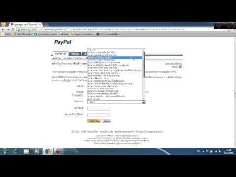 วิธีการขอยืนยันตัวตน PayPal ด้วยเลขที่บัญชีของเรา