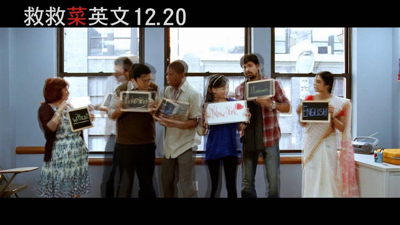 電影救救菜英文★點餐落漆篇-12/20上映 - YouTube
