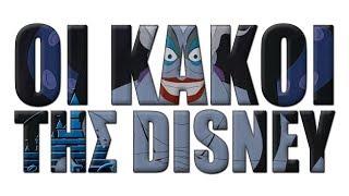 Οι Κακοί της Disney - Ούρσουλα