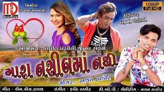 Mara Nasibma Nathi   New Gujarati Love Song 2018   Ajay Thakor