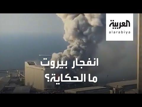 انفجار بيروت .. علامات استفهام كثيرة  - نشر قبل 5 ساعة