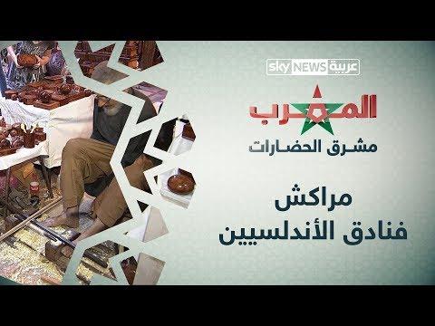 البلدة القديمة في مراكش  - نشر قبل 50 دقيقة