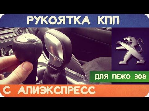 АВТОТОВАРЫ: РУКОЯТКА КПП Peugeot 308 ИЗ КИТАЯ С АЛИЭКСПРЕСС
