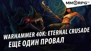 Сергей Быков. Warhammer 40к: Eternal Crusade. Снова провал.