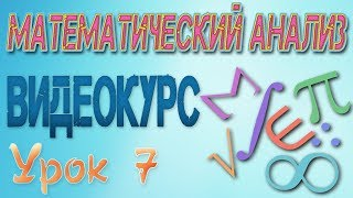 Математический анализ. 7. Построение графика функции по точкам. Решение задач