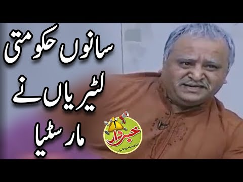 Sanoon Hakoomti Loteriyan Nay Mar Sutieya – Nasir Chinyoti & Honey – Khabardar with Aftab Iqbal