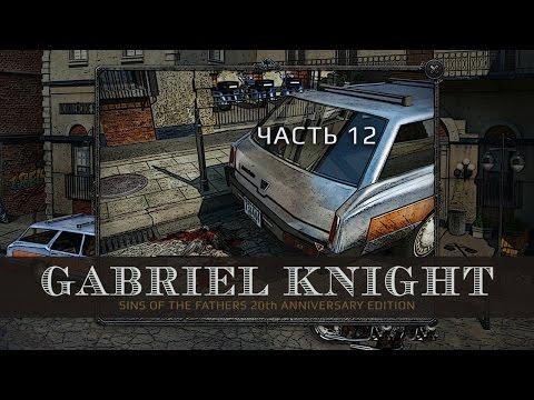 Gabriel Knight: Sins of the Fathers 20th Anniversary Edition - Черная метка. Часть 12