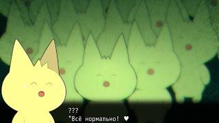 Замок Могеко #2: Извращенцы коты