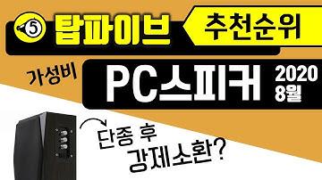 [탑파] 2020 가성비 PC스피커 - 판매량 많은 제품순위 - 5위 크지만 괜찮다