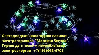 видео СВЕТОДИОДНЫЕ ГИРЛЯНДЫ в Москве