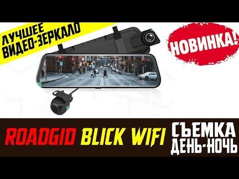 Обзор на видеорегистратор зеркало ROADGID BLICK WIFI отличная съемка днем и ночью отзывы владельца