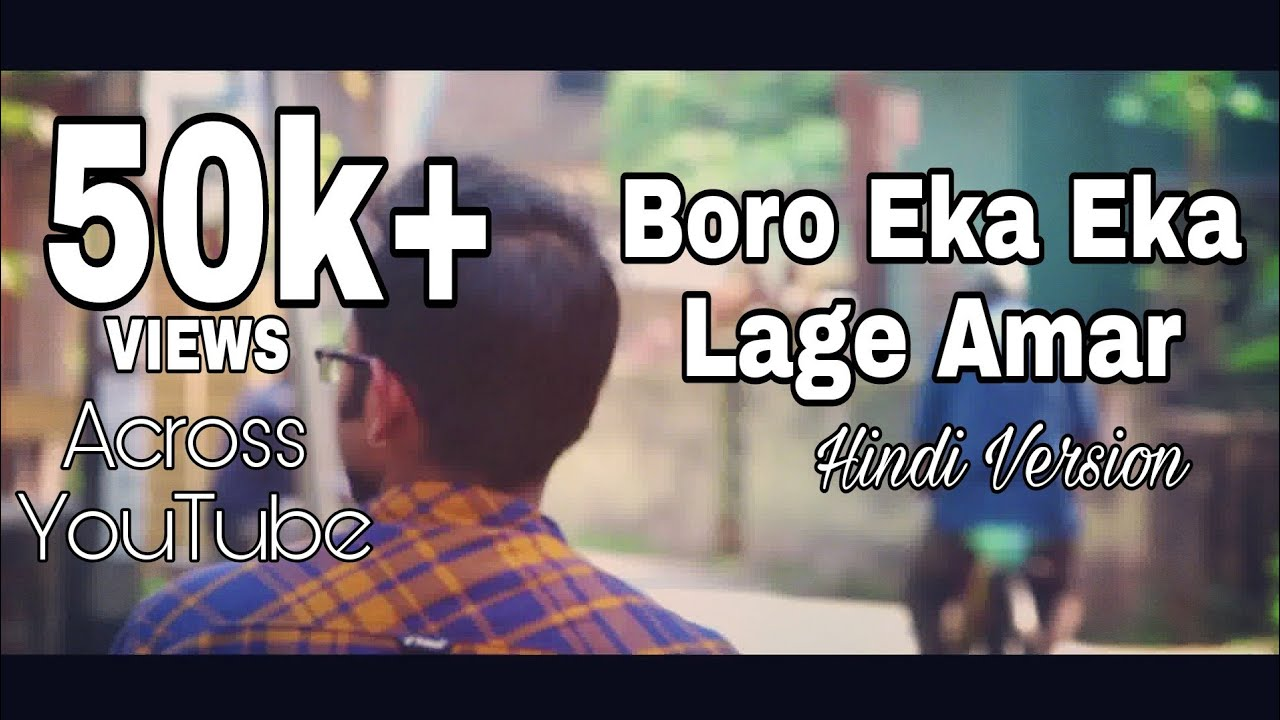 Boro aka aka lage amar full song saat paake badha | jeet | koel.