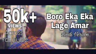 Boro Eka Eka Lage Amar Hindi Version   Dhoondta Hoon Main Tujhe   Sampan Ganguly   FullHD Video Song