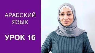 Арабский язык. Урок 16: Знакомство на арабском языке