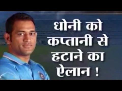 MS Dhoni Should Hand Over Captaincy to Virat Kohli, Says Ravi Shastri | Cricket Ki Baat