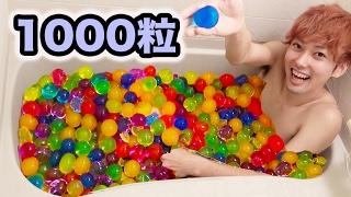 1000粒の巨大ぷよぷよボールでお風呂作ってみた!