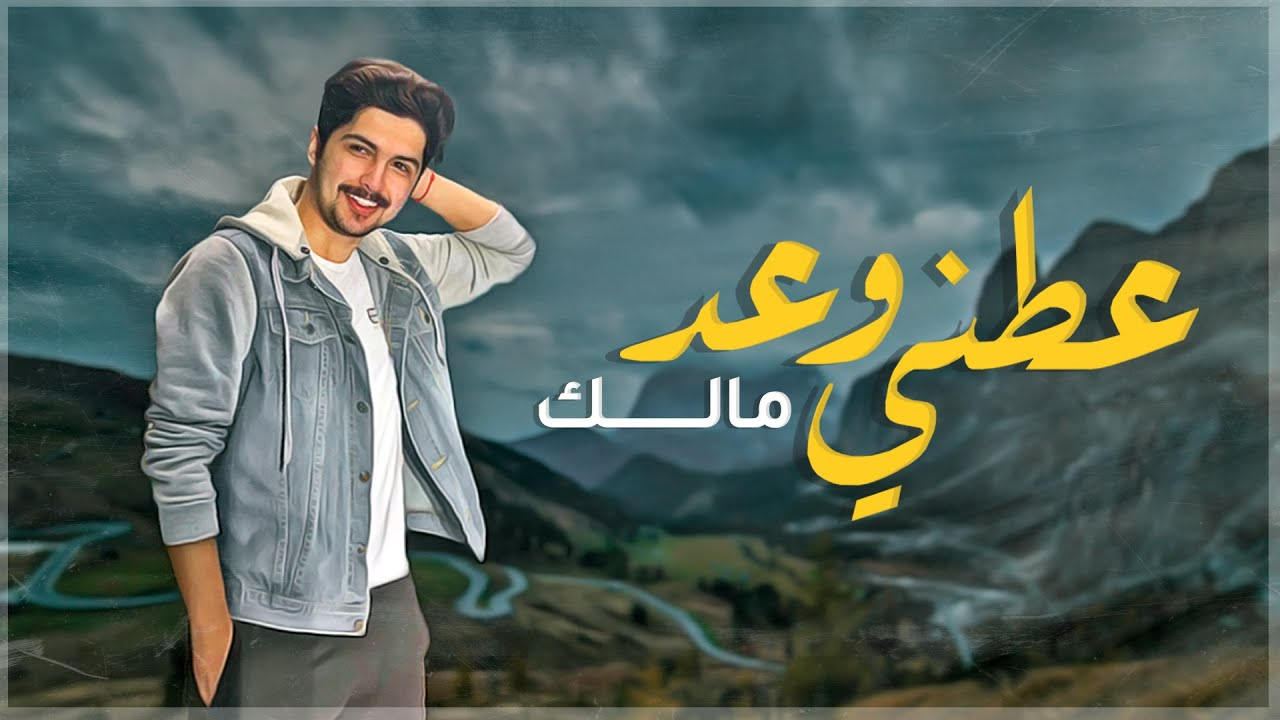 مالك - عطني وعد | Malek - Ateny Waed