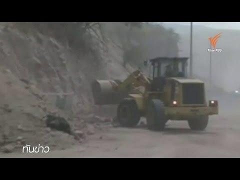 เกิดเหตุแผ่นดินไหวในเอกวาดอร์