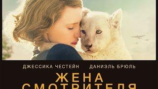Фильм: Жена смотрителя зоопарка (2017) ~ Обзор