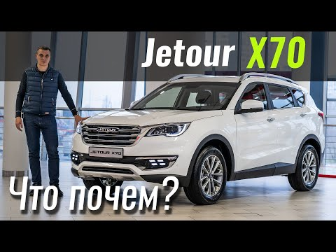 Jetour X70 1-е поколение Кросовер