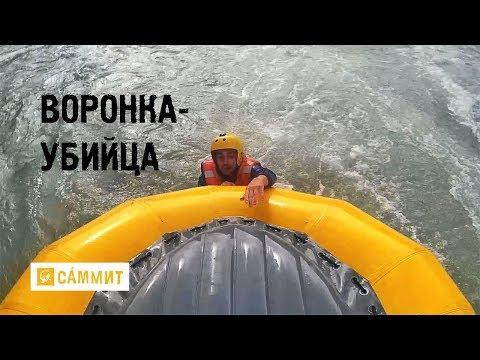 Воронка-убийца / Переворот рафта / Средняя Катунь 2018.