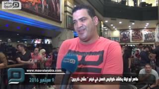 بالفيديو| طاهر أبو ليلة يكشف كواليس فيلم