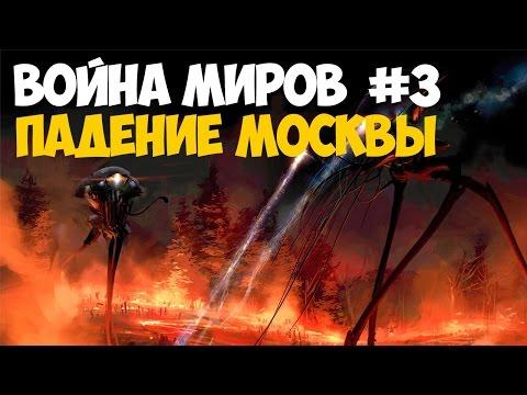 Hearts of Iron IV: Падение Москвы (Война миров) #3