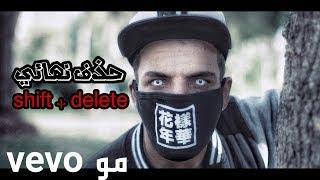 ريدر - حذف نهائي (فيديو كليب حصري 2018)   Raider - Shift Delete