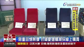 鐵道迷看過來!台鐵拍賣退役列車座椅