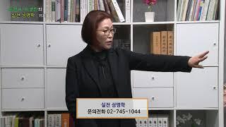 이름이 운명을 바꾼다!  『실전 성명학』 제15부