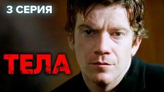 Тела. 1 сезон 3 серия. Медицинская драма / Bodies / ЗАРУБЕЖНЫЕ СЕРИАЛЫ НА РУССКОМ