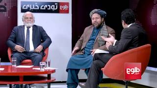 TAWDE KHABARE: Ghani Criticizes Cabinet For Lack Of Cooperation