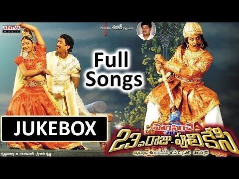 Himsinchey 23Va Raju Pulakesi Telugu Movie...