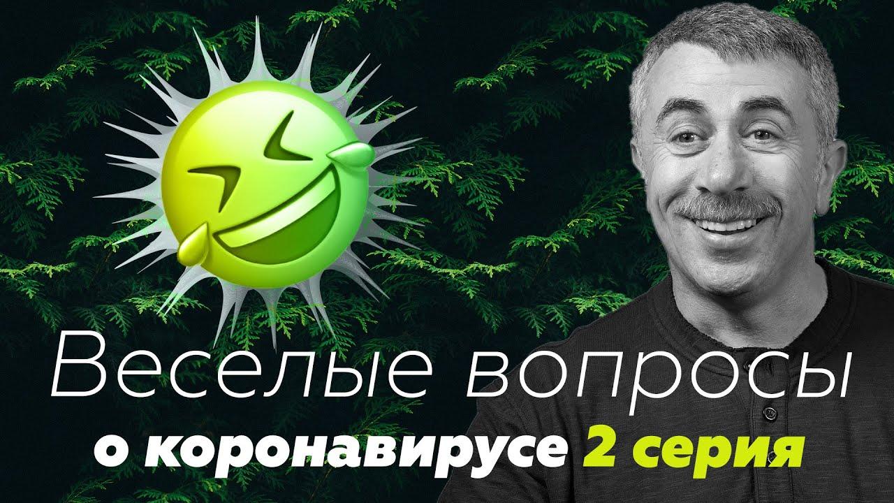 Веселые вопросы о коронавирусе: 2 серия | Доктор Комаровский