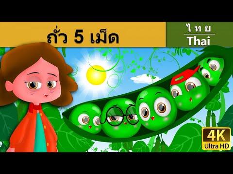 ถั่ว 5 เม็ด - นิทานก่อนนอน - นิทาน - นิทานไทย - 4K UHD - Thai Fairy Tales