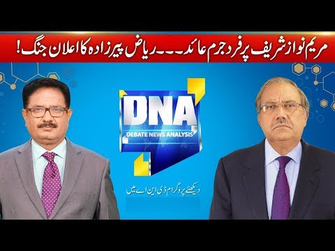 DNA - 19 October 2017 - 24 News HD
