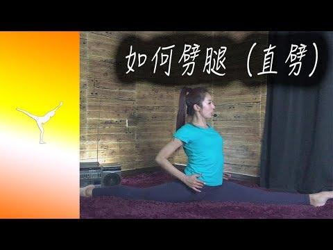 【蘭蔻 】如何學會劈腿 part2 (直劈) - YouTube