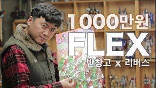 1000만원 장난감 FLEX 미친존재감의 고전완구 끝판…