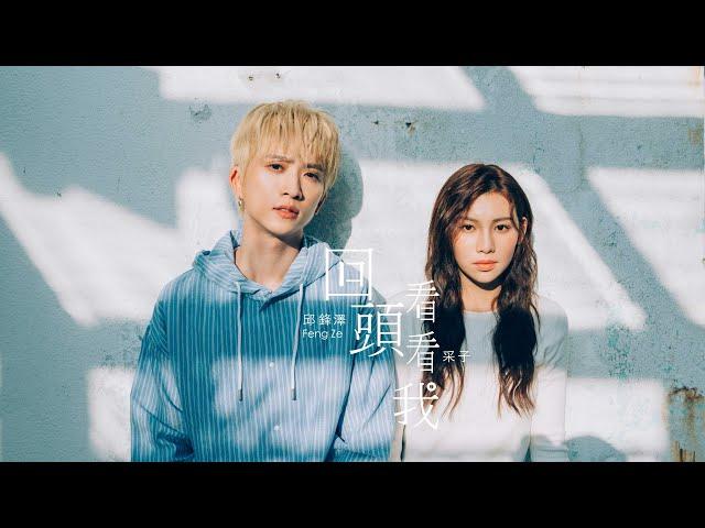邱鋒澤 FENG ZE , 采子 CAI ZI 【回頭看看我 Remember Me】Official Music Video