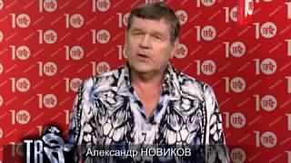 Скачать ШАНСОН ТВ ВСЕ ЗВЁЗДЫ Участник Александр НОВИКОВ