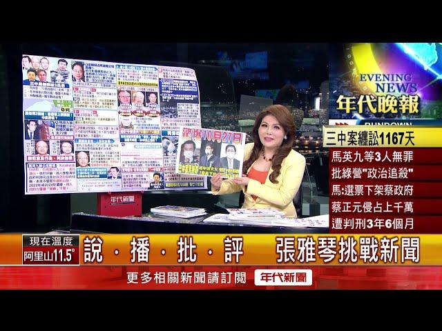 張雅琴挑戰新聞》三中案纏訟1167天! 馬英九一審「無罪」原因曝光