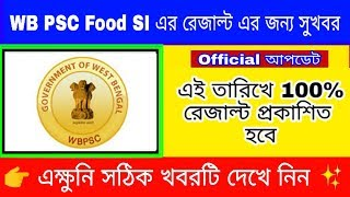 WBPSC Food S  Result  wbpsc food si result date 2019  wbpsc food si cut off
