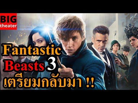 Fantastic Beasts 3 เตรียมกลับมา!!! แนะนำ หนังใหม่