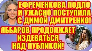 Дом 2 Свежие Новости ♡ 11 августа 2019. Эфир (17.08.2019).