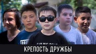 Казахстанский фильм-Крепость дружбы