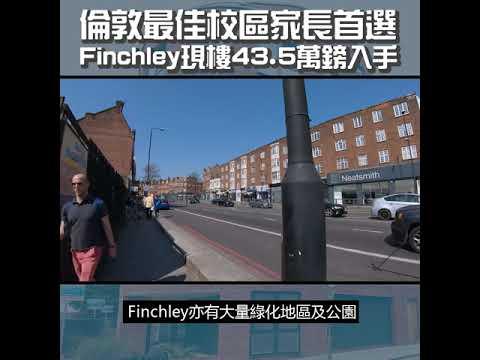 倫敦最佳校區家長首選Finchley