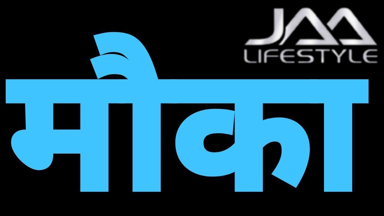 #jaalifestyle मौका #appearning #eehhaaa