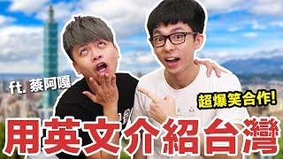 阿滴英文 超爆笑合作! 逼阿嘎用英文介紹台灣! feat. 蔡阿嘎